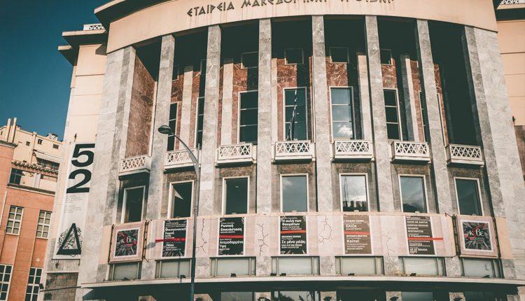 497a27d6ec Κρατικό Θέατρο Βορείου Ελλάδος (ΚΘΒΕ)  Πρόγραμμα 2018 2019 ...