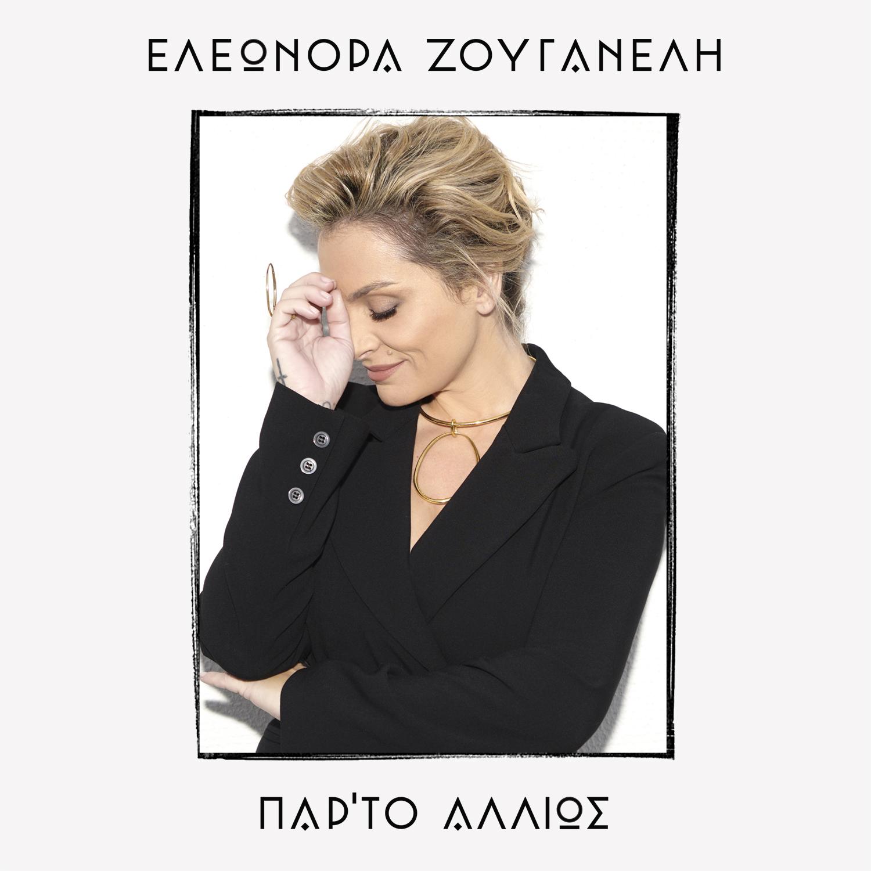 Ελεωνόρα Ζουγανέλη: Ακούστε το ψηφιακό άλμπουμ της «Παρ' το αλλιώς» |  Tetragwno.gr